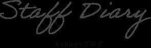 スタッフによるkahogoブログ